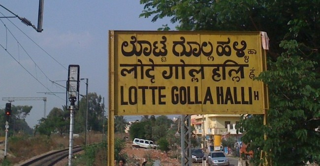 Lotte Golla Halli Railway Station